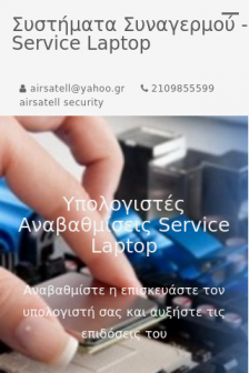 Mobile screenshot of synagermoi-kameres.gr