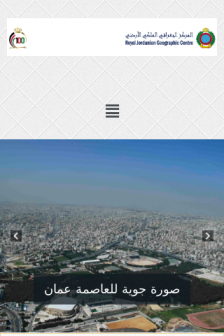 Mobile screenshot of rjgc.gov.jo