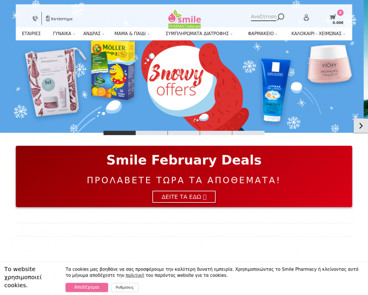 Screenshot of www.smile-pharmacy.gr
