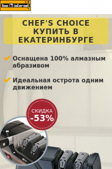 Mobile screenshot of ekaterinburgchefschoice.ketoextraofficial.ru