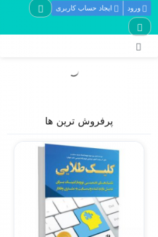 Mobile screenshot of mmajidi.ir