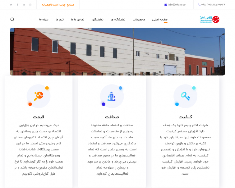 Screenshot of okam.co