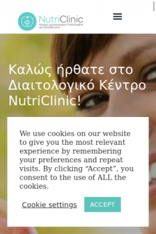 Mobile screenshot of nutriclinic.gr