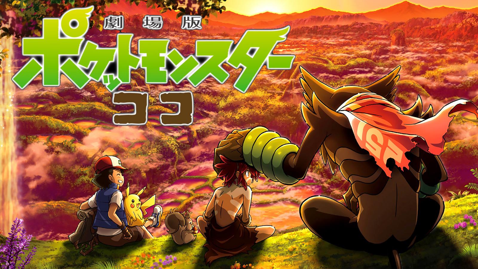 pokemon coco movie poster