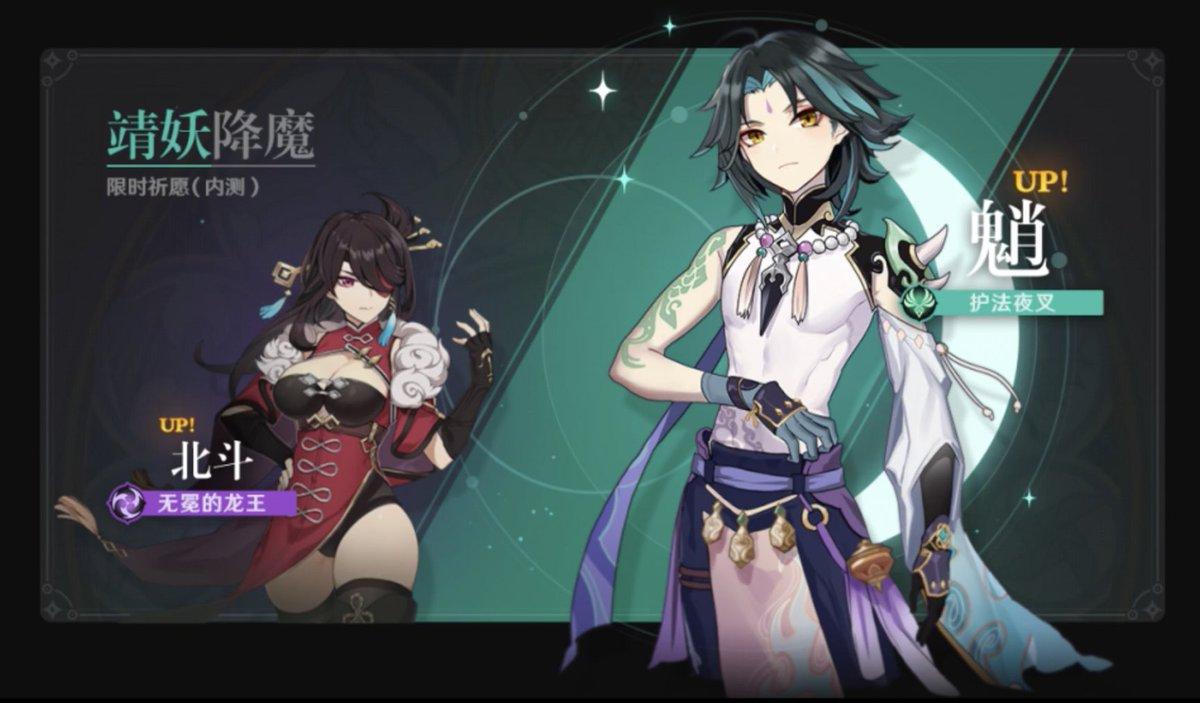 Genshin Impact 1.1 banner