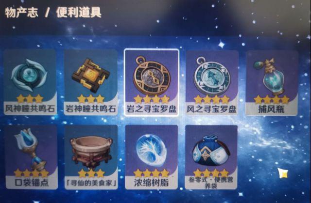 Genshin Impact Regional Talisman and compass screen
