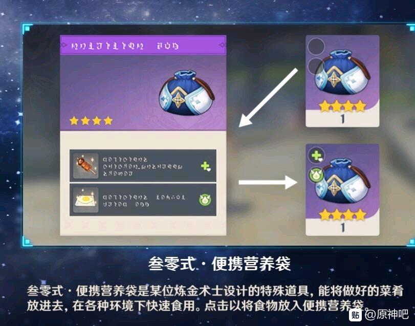 Genshin Impact food bag screen