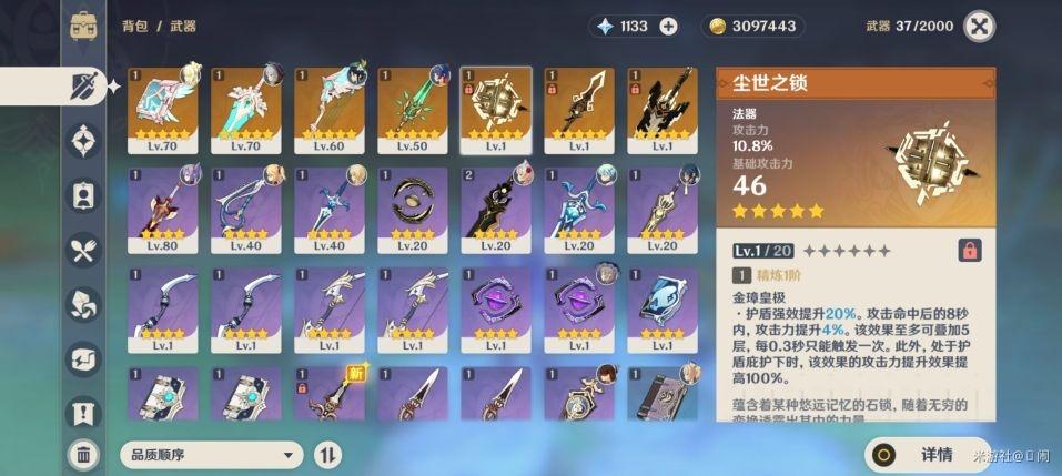New weapons Genshin Impact screen
