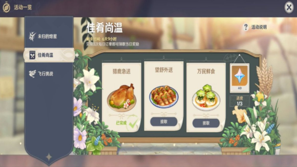 Food Delivery event