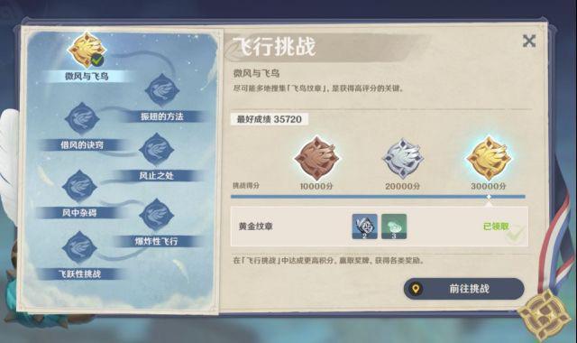 Genshin Impact gliding event screen