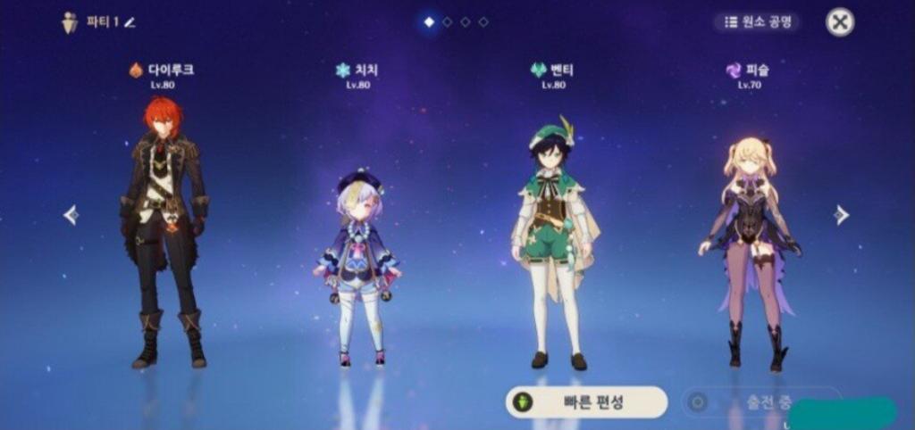 DAMWON Gaming BeryL's Genshin Impact squad with Diluc, Qiqi, Vista, and Fischl
