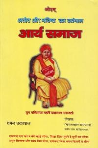 अतीत और भविष्य का वर्तमान आर्यसमाज (Aateet aur Bhavishya ka Vartman Arya Samaj)