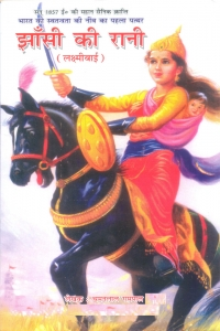 Jhansi Ki Rani - Lakshmibai