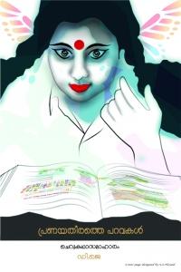 Pranayatheerathe Paravakal: Cherukatha samaharam by D.J. (Malayalam)