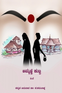Amminikutty: Kannada novel By DJ