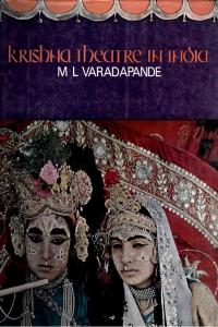 Krishna Theatre in India