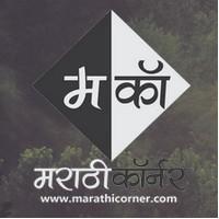 MarathiCorner.Com