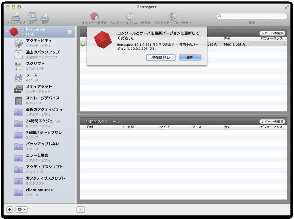 ui_updating_server1.png