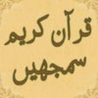 Understand Quran