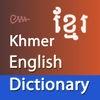 New Khmer English Dictionary