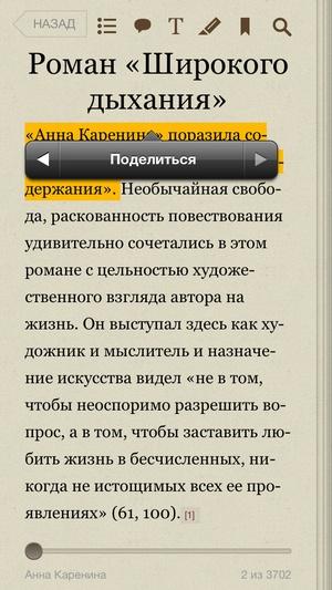 Screenshot iChitalka on iPhone