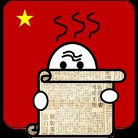 Decipher Chinese: Intermediate
