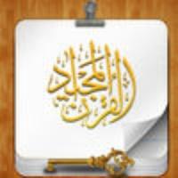 Quran Summary