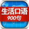 Life English 900 Sentences Free HD