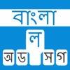 Type in Bengali
