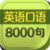 English 8000 Sentences Offline Free HD
