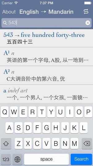 Screenshot Collins Mandarin Chinese on iPhone