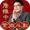 Astrology Horoscope of teacher Zhan
