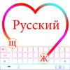 Russian Keyboard