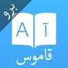 قاموس و ترجمة عربي انجليزي برو Arabic English Dictionary and translator
