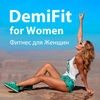 Фитнес: DemiFit для Женщин