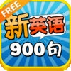 New English 900 Sentences from Beginner to Expert Free Version HD