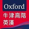 牛津高階英漢雙解詞典(第七版)Oxford Advanced Learner's English