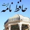Hafez Nameh Lite