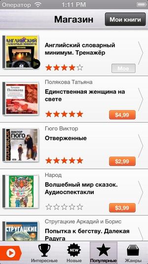 Screenshot Listen! on iPhone
