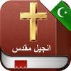 Urdu Holy Bible