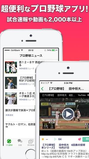 Screenshot プロ野球速報 Baseball ZERO on iPhone