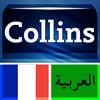 Collins Mini Gem Arabic