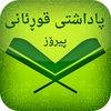 Padashti Quran
