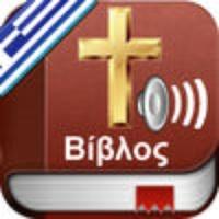 Greek Holy Bible Audio mp3