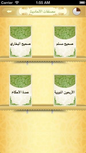 Screenshot Elmohafez TV on iPhone