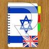 Hebrew App