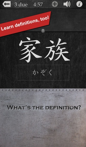 Screenshot Skritter Japanese on iPhone