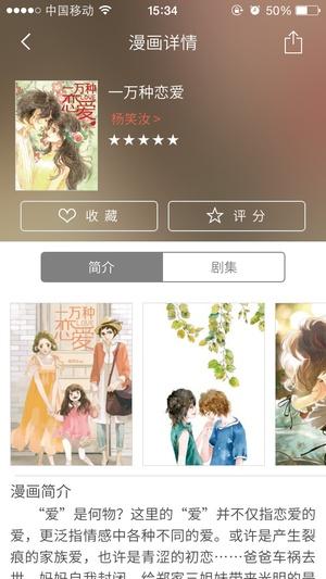 Screenshot Comikon on iPhone