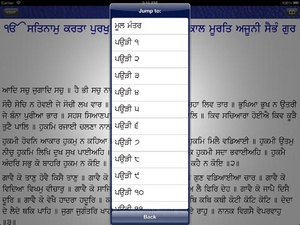 Screenshot Sundar Gutka on iPad