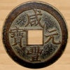 I Ching Coin Toss